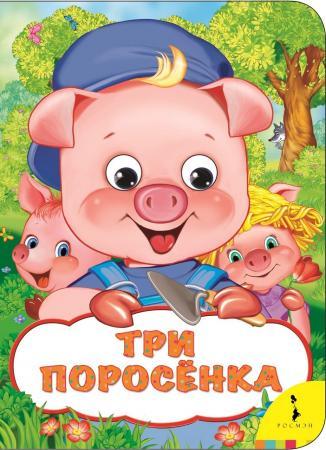 Книга Росмэн 33678 книга росмэн 32947