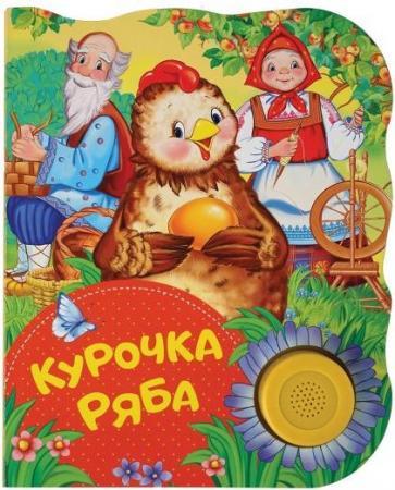 Книга Росмэн 32952 росмэн игровой набор росмэн паровозик с туннелем