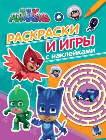 Книга Росмэн PJMasks 32732 книга росмэн 32947