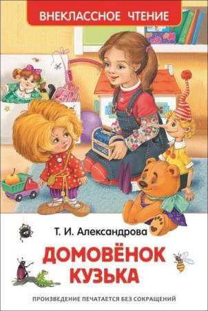 Книга Росмэн Внеклассное чтение 26984