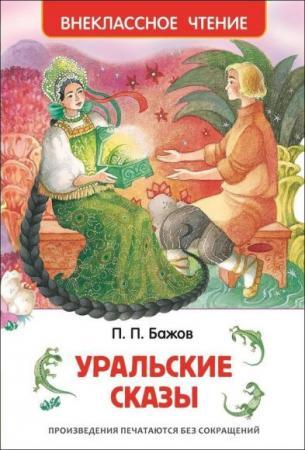 Книга Росмэн Внеклассное чтение 26978 внеклассное чтение 1 класс