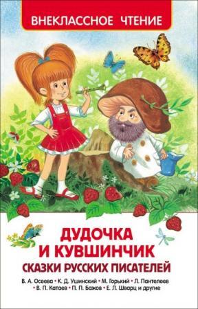 Книга Росмэн Внеклассное чтение 30357 росмэн