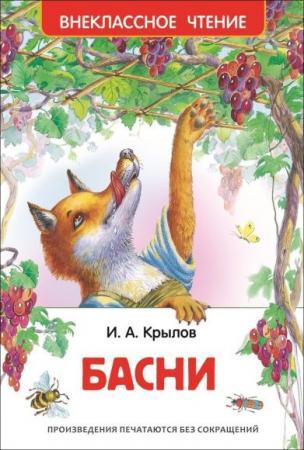 Книга Росмэн Внеклассное чтение 26977 книга росмэн 32947