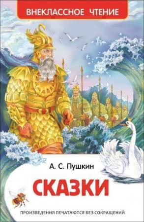Книга Росмэн Внеклассное чтение 26988 книга росмэн 32947