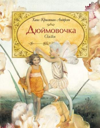 Книга Росмэн 23680