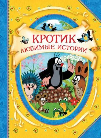 Книга Росмэн Кротик. Любимые истории 34388 росмэн игровой набор росмэн паровозик с туннелем