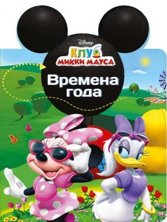Книга Проф-Пресс Disney 49049