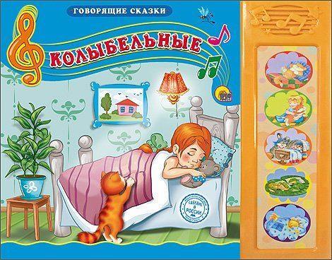 Книга Проф-Пресс Говорящие сказки 32994 азбукварик золушка и другие сказки говорящие сказки