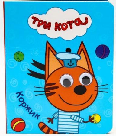 Книга Проф-Пресс Три кота 063537 книги проф пресс постаничная вырубка сказочные принцессы