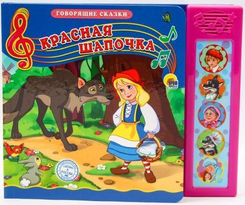Книга Проф-Пресс Говорящие сказки 49524 раннее развитие проф пресс книжка картонка учим цифры щенок