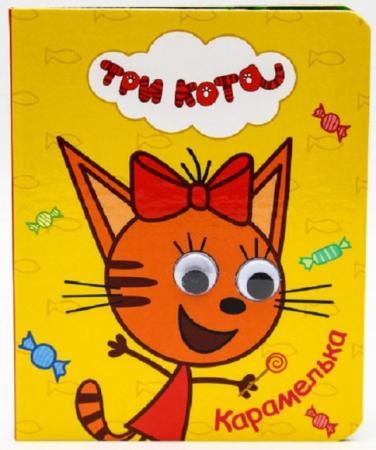 Книга Проф-Пресс Три кота 63534 раннее развитие проф пресс книжка картонка учим цифры щенок