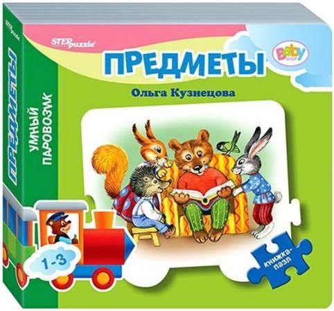 Книга Степ Книжка-игрушка 93284 прихожая степ