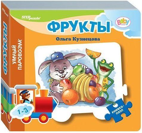 Книга Степ Книжка-игрушка 93281