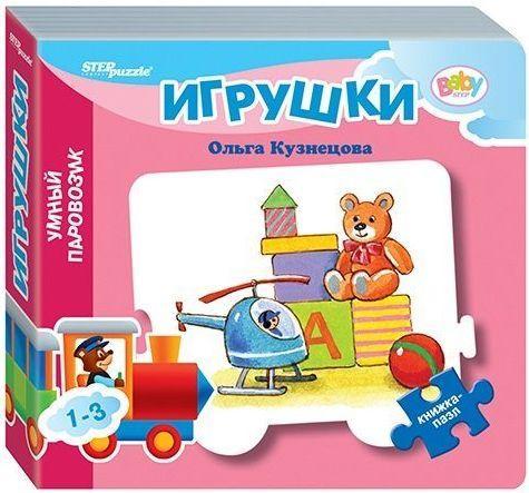 Книга Степ Книжка-игрушка 93286 прихожая степ