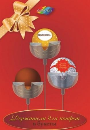 Держатели для конфет в букеты - набор 10 шт юлия андреева букеты из конфет для любого праздника
