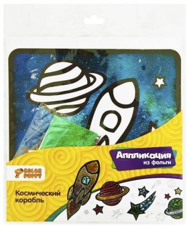 Набор для аппликаций Color Puppy Космический корабль от 3 лет 95341 набор для аппликаций color puppy рыбка от 3 лет 95340