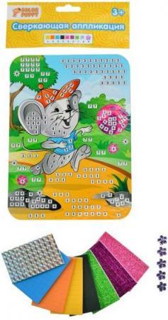 Набор д/творч. Сверкающая аппликация «Мышонок» набор для творчества color puppy сверкающая аппликация попугай