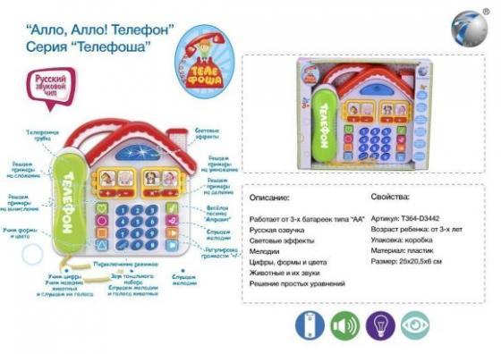 Интерактивная игрушка Наша Игрушка Телефоша, телефон обучающий от 18 месяцев цвет в ассортименте 6016B интерактивная игрушка наша игрушка телефончик е нотка от 18 месяцев цвет в ассортименте 60081