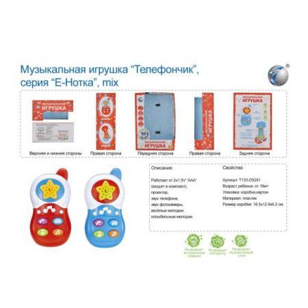 Интерактивная игрушка Наша Игрушка Телефончик Е-Нотка от 18 месяцев цвет в ассортименте 60081 zhorya обучающая игрушка веселый телефончик цвет салатовый