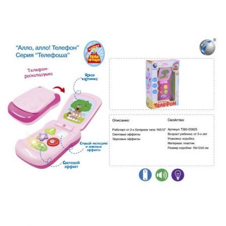 Интерактивная игрушка Наша Игрушка Телефон-раскладушка от 3 лет розовый 2803-1 интерактивная игрушка ar gun yz618