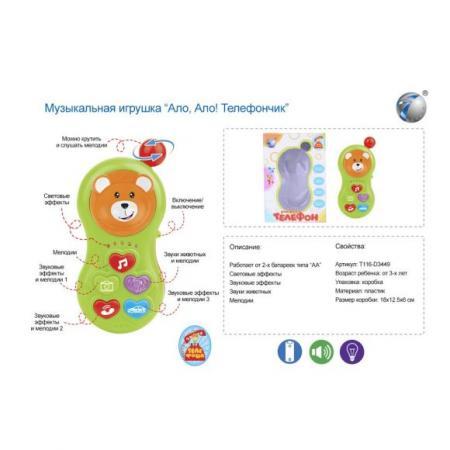 Интерактивная игрушка Наша Игрушка Телефончик Ало, Ало! от 3 лет цвет в ассортименте 6688-1 игрушка