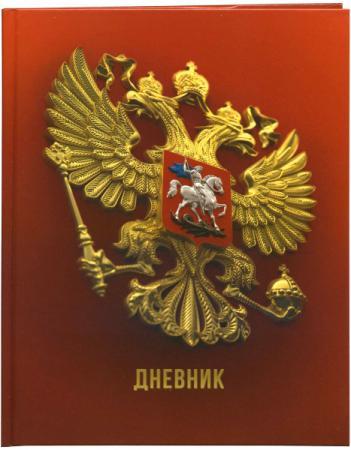 """Дневник Action! """"Герб-2"""" линейка ADU-56"""