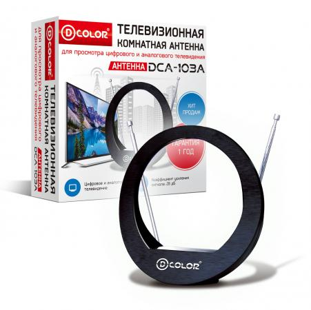 Антенна D-Color DCA-103A