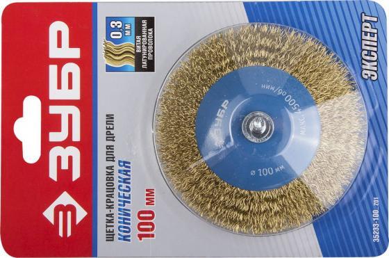 Кордщетка ЗУБР 35233-100_z01 ЭКСПЕРТ коническая для дрели витая сталь 0.3мм 100мм ключ зубр 2909 10 z01 эксперт для патрона дрели 10мм
