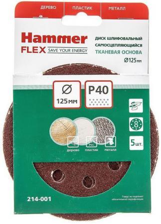 Шлиф. круг самосцепл. Hammer Flex 214-001 Д125мм 8отв. Р 40, набор 5 шт цена