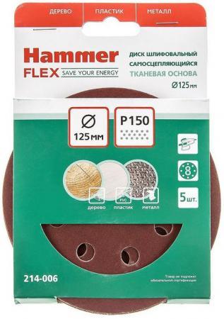 Шлиф. круг самосцепл. Hammer Flex 214-006 Д125мм 8отв. Р 150, набор 5 шт набор фрез hammer 222 006 15шт