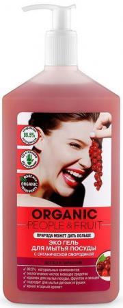 Средство для мытья посуды Organic People Органическая смородина 500мл средство для мытья посуды organic people органическое яблоко и киви 500мл