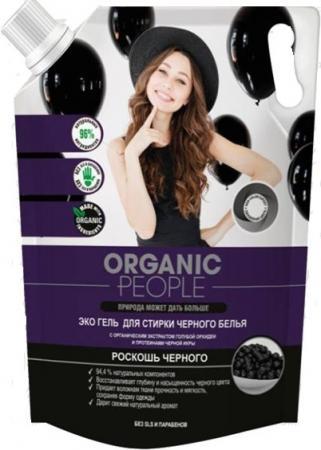Гель для стирки Organic People Роскошь черного 2л набор dnc dnc dn001lwtax60