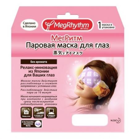 MegRhythm Паровая маска для глаз без запаха 1 шт megrhythm паровая маска для глаз без запаха 1 шт