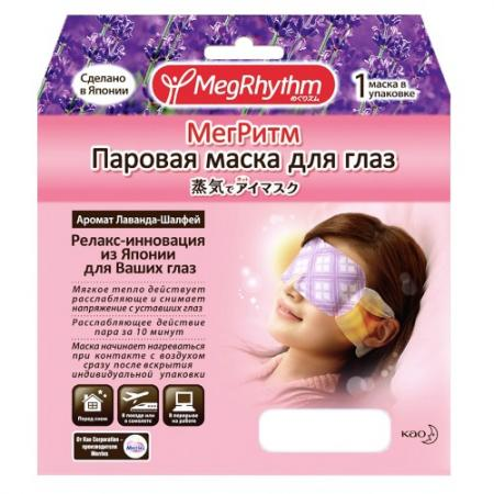 MegRhythm Паровая маска для глаз Лаванда - Шалфей 1 шт megrhythm паровая маска для глаз лаванда шалфей 5 шт