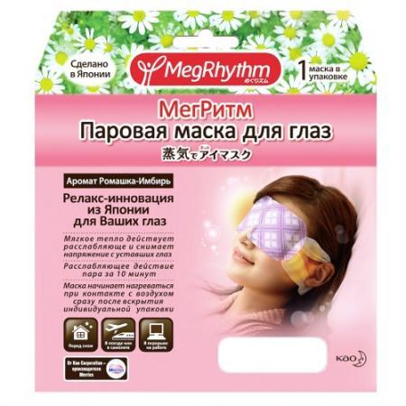 MegRhythm Паровая маска для глаз Ромашка - Имбирь 1 шт megrhythm паровая маска для глаз лаванда шалфей 5 шт