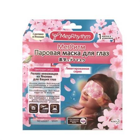 MegRhythm Паровая маска для глаз Цветущая Сакура 1 шт megrhythm паровая маска для глаз цветущая сакура 5 шт