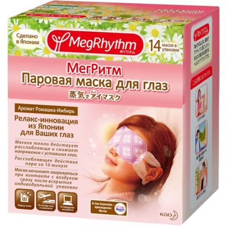 MegRhythm Паровая маска для глаз Ромашка - Имбирь 14 шт megrhythm паровая маска для глаз лаванда шалфей 5 шт