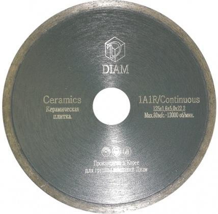 Круг алмазный DIAM Ф125x22мм 1A1R CERAMICS 1.6x5мм по керамике