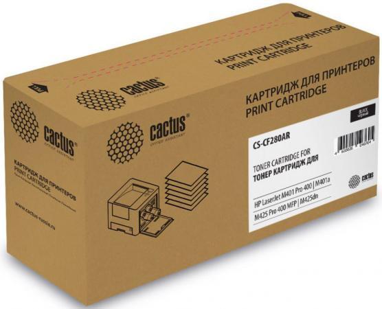 Картридж Cactus CS-CF280AR для HP LJ Pro 400/M401/M425 черный 2700стр картридж cactus cs ce260x для hp lj cp4025 cp4525 cm4540 черный 17000стр