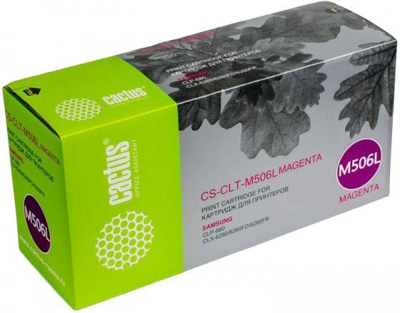 купить Картридж Cactus CS-CLT-M506LV для Samsung CLP 680/CLX 6260/6260FD/6260FR пурпурный 3500стр по цене 3620 рублей