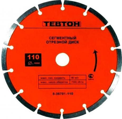 Круг алмазный ТЕВТОН 8-36701-110 универсальный сегментный для УШМ 110х7х22.2мм круг алмазный практика 030 702 da 230 22s 230 х 22 сегментный
