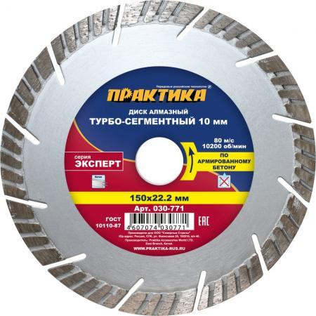 Купить Диск алм. ПРАКТИКА 030-771 DA-150-22TS 150x22мм сегмент 10мм турбосегментный по армир.бетону, Практика