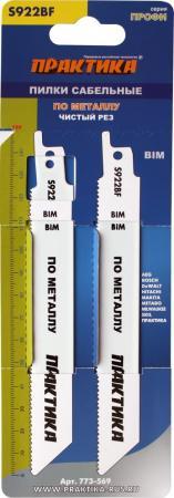 Полотно для сабельной пилы ПРАКТИКА 773-569 (S922BF) металл, 150мм, шаг 1.8, BiM, 2шт.
