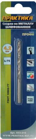 Сверло по металлу ПРАКТИКА 033-215 4.2х75мм, блистер сверло по металлу практика 033 185 3 3х65мм