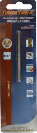 Сверло по металлу ПРАКТИКА 033-406 2.5х57мм кобальтовое, в блистере сверло по металлу практика 033 185 3 3х65мм