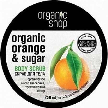 Organic shop Скраб д/тела Сицилийский апельсин 250 мл organic shop пилинг д тела сочная папайа 250 мл