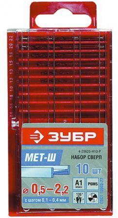 Набор сверл ЗУБР 4-29625-H10-P ЭКСПЕРТ по металлу цилиндр. хвостовик стальP6M5 0.5-2.2мм 10шт. набор сверл по металлу зубр 4 29625 h19