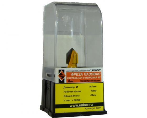 Фреза ЭНКОР 9307 паз галтельная ф9.5мм V-обр 90° хв8мм цена