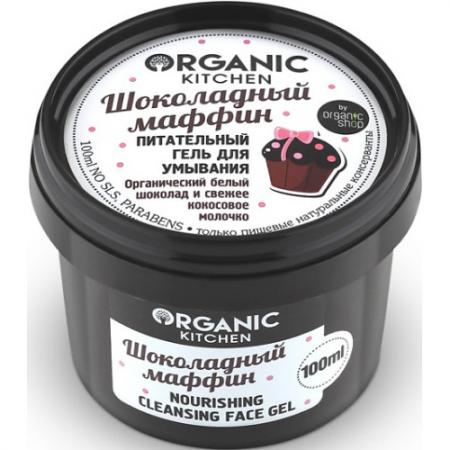 Organic shop Organic Kitchen Гель для умывания Шоколадный маффин 100мл