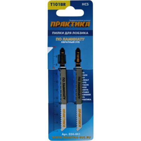 Пилки для лобзика ПРАКТИКА 034-441 T101BR, с обратным зубом по дереву, 2шт. пилки для лобзика makita b 19 t101br